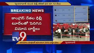Telangana Congress Netas flight ticket to Delhi hiked to Rs  27,000