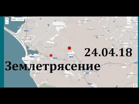 Землетрясение. ст. Гостагаевская, Анапа