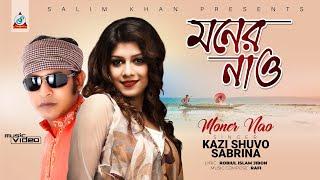 মনের নাও Moner Nao - Sabrina & Kazi Shuvo - Eid Exclusive 2016