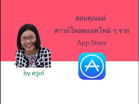 App Store : รีวิววิธีการดาวน์โหลดแอพจาก iPad (สำหรับคุณแม่เลย)