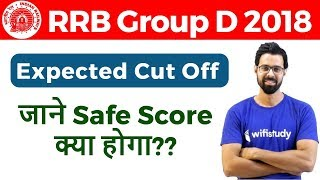 RRB Group D Cut Off 2018 | Railway Group D Expected Cutoff Marks