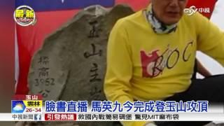 馬英九登玉山攻頂 臉書直播分享