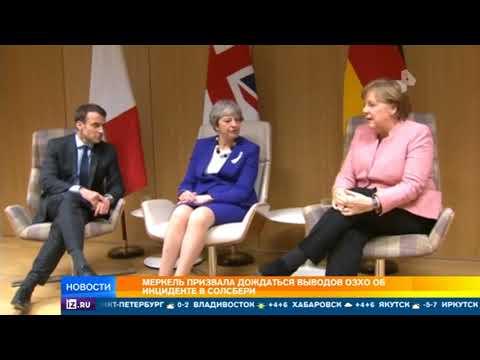 Меркель призвала дождаться выводов ОЗХО об инциденте в Солсбери