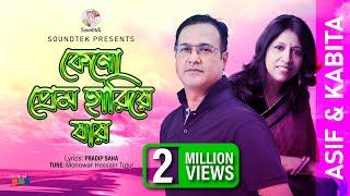 Asif, Kabita Krishnomurti - Keno Prem Hariye Jay