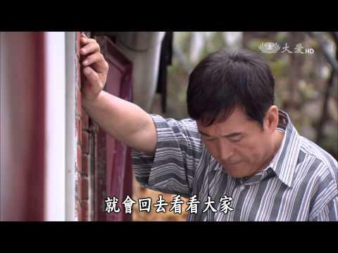 大愛-長情劇展-葡萄藤下的春天-EP 03