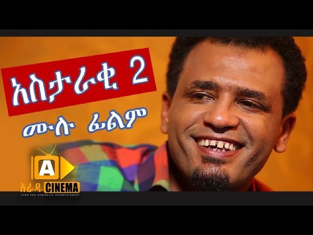 New Ethiopian Movie Astaraki 2 - 2019