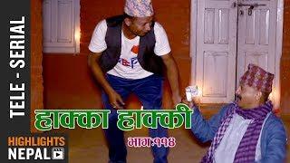 Hakka Hakki - Episode 114   16th Oct 2017 Ft. Daman Rupakheti, Kabita Sharma