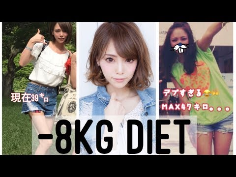 【ダイエット 食事動画】リバウンド無しダイエット!運動も食事制限もせず私が8キロ痩せた理由!  – 長さ: 8:27。