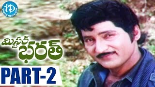 Mr Bharath Movie Part 2 || Sobhan Babu, Suhasini, Sharada || Raja Chandra || Ilayaraja