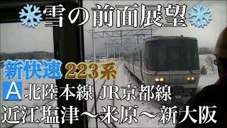 Full Hd                                               Snow Cab View Railway Of Japan