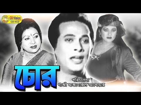 Chor (2016) | Hd Bangla Movie | Razzak | Suchonda | Bobita | Sohel | Jafor | Rani | Jambu| CD Vision