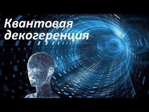 Квантовая декогеренция | Кот Шредингера | Квантовое сознание