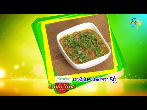 Rajma Masala Curry | Telugu Ruchi | 27th September 2018 | ETV  Telugu