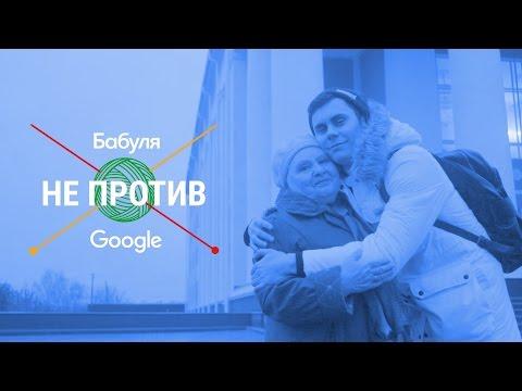 Бабуля не против Google: с Яном ТОПЛЕС