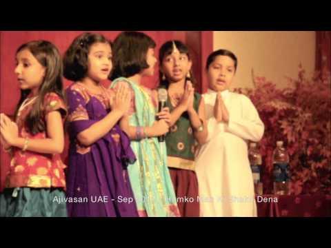 Ajivasan UAE - Humko Man Ki Shakti Dena