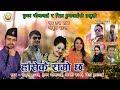 हासेकै राम्रो छ-New Nepali Kathe Song By Gokul Raut/Bhuwan Chaulagain/Parbati Karki/Rita Humagain