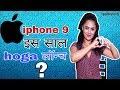 Lagu Apple Iphone 9 price in india 2018, Release Date and Specs  prabrutech
