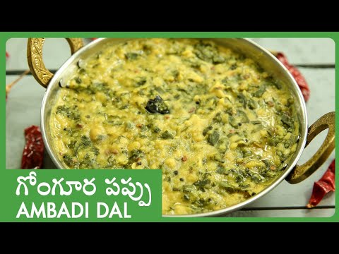 Gongura Pappu | Andhra's Speciality Dal Recipe | Sorrel Leaves Dal | How To Make Gongura Pappu