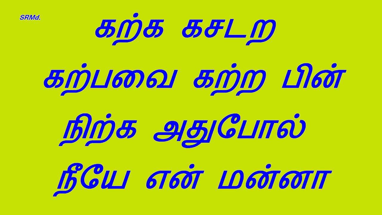 Tamil movie song lyrics in english