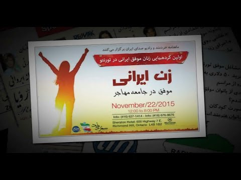 Iranian Successful Women's Event 2015