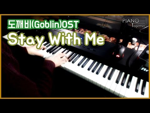 [Piano Cover]'Stay With Me' 찬열(CHANYEOL), 펀치(PUNCH) - 도깨비(Goblin)OST Part.1 피아노커버
