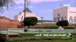 مراسلون : صومعة حسان /  الرباط المغرب