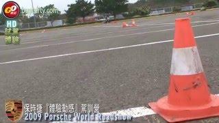 2009年Porsche World Roadshow