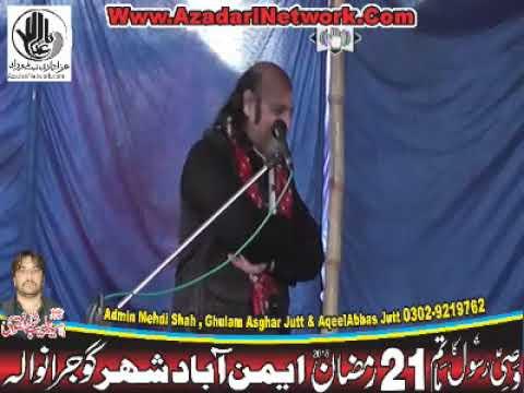 Allama Karamat Abbas Haidery 21 Ramzan 2018 Eminabad Gujranwala