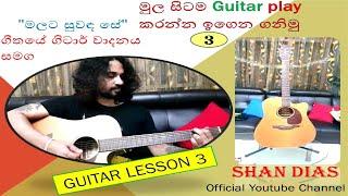 Shan dias guitar lesson 3