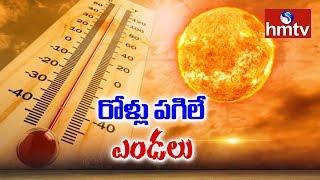 హడలెత్తిస్తున్న ఎండలు | High Temperature in Telugu States | hmtv
