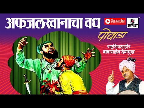 Afzal Khanacha Vadh | Powada | अफझल खान वध पोवाडा । बाबासाहेब देशमुख | Babasaheb Deshmukh