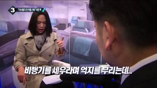 '땅콩 회항' 37분의 진실…상황극으로 재구성_채널A_뉴스TOP10