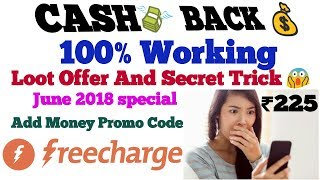 FreeCharge Cashback Offers | New Trick 100% Cashback Loot Offers june 2018