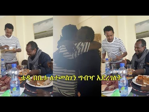 Ethiopia - Teddy Afro invites journalist Temesgen Desalegn in his home today