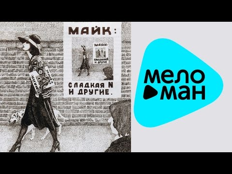 Зоопарк, Майк Науменко - Brown Sugar