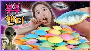 우주캔디 먹방ㅣufo를 통째로 먹어버렸어요! UFO candy mukbang ASMR [별난박TV]