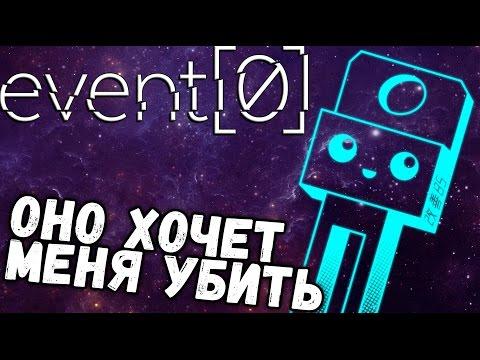 Event 0 - Гениальный Искусственный Интеллект! (прохождение на русском) #1