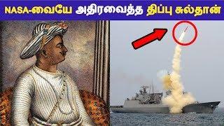NASA-வையே அதிரவைத்த திப்பு சுல்தான் | Tamil Facts | Latest News | Tamil Seithigal
