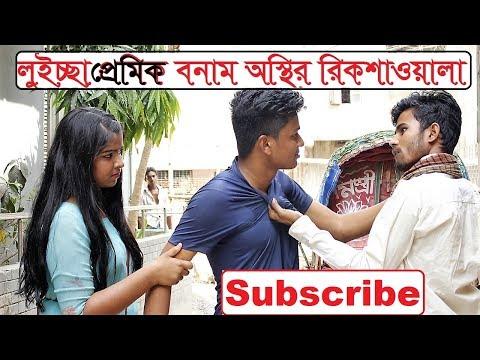 ডেঞ্জারাস রিক্সাওয়ালা বনাম লুচ্ছা প্রেমিক | Dangerous Rikshawala | Bangla Funny Video 2017