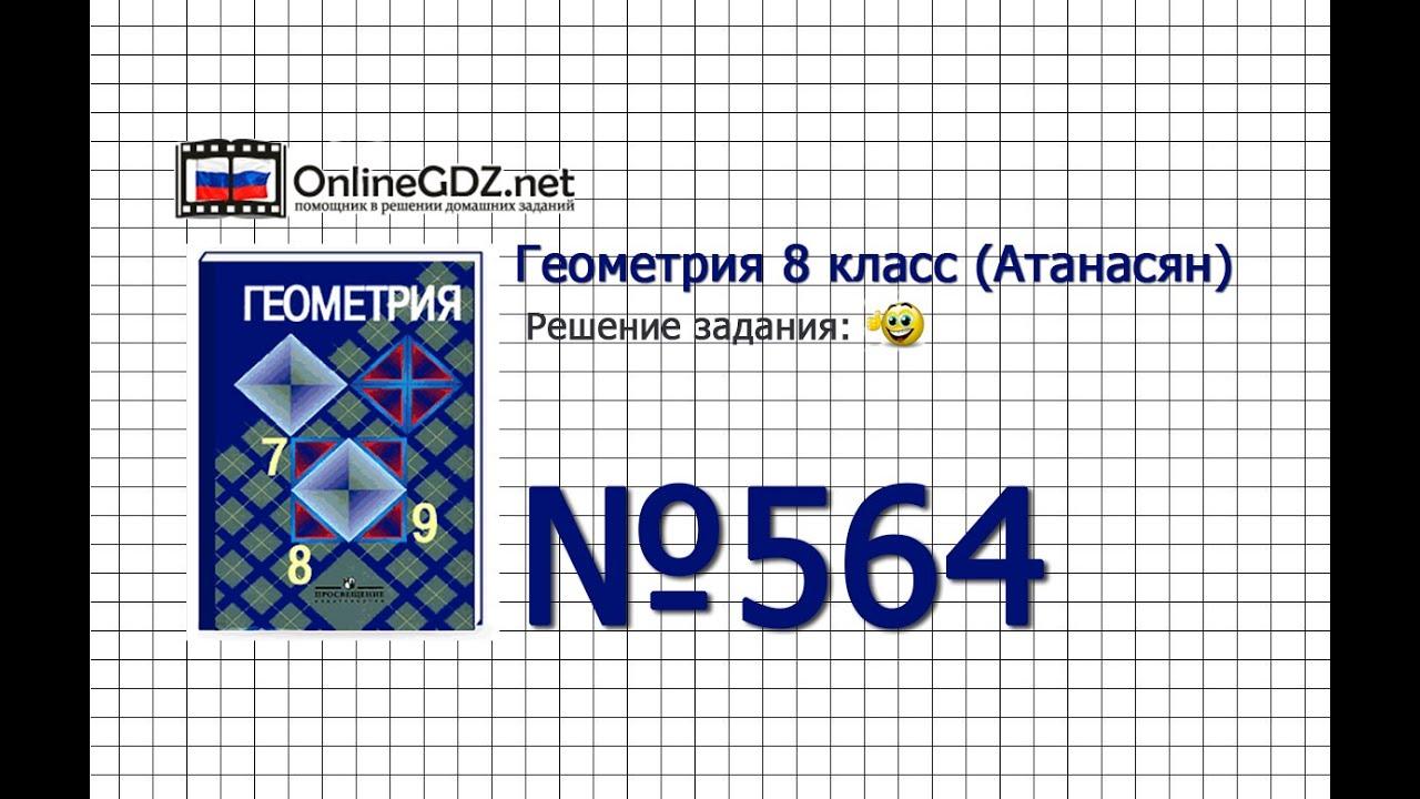 Гдз по геометрии 8 класс тематические тесты мищенко блинков