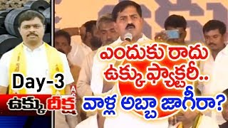 Minister Adinarayana Reddy Fumes on YS Jagan | TDP MP CM Ramesh Ukku Deeksha Live Day-3 |Mahaa News