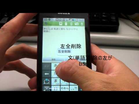ATOK for Android 便利な使い方を3分間で説明