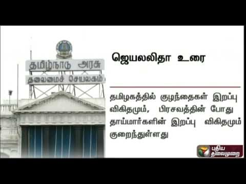 Chief minister Jayalalithaa's reply to the governor's address