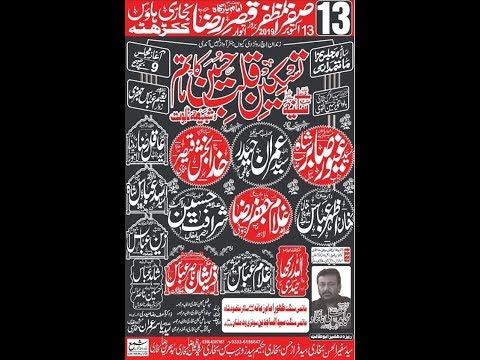 Live Majlis 13 Safar 2019 | ImamBarGah Qasr e Raza | Bukhari House | Kukar Hatta