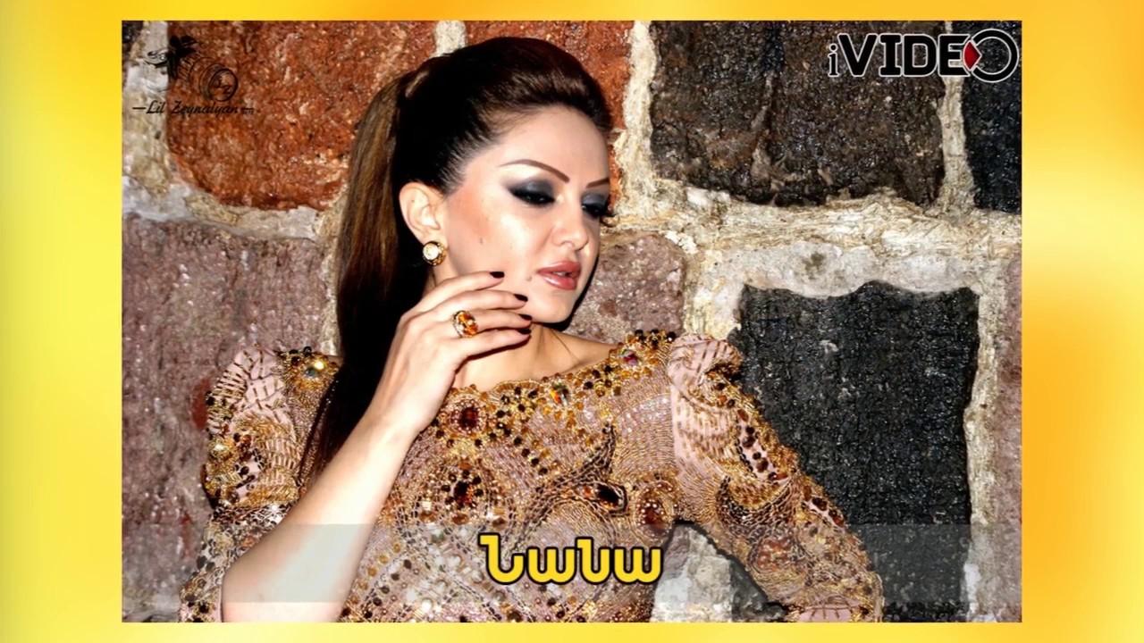 Нана армянская певица армянское порно