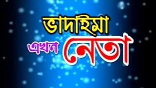 Vadaima Ekhon Neta - 100% Comedy | Full Video