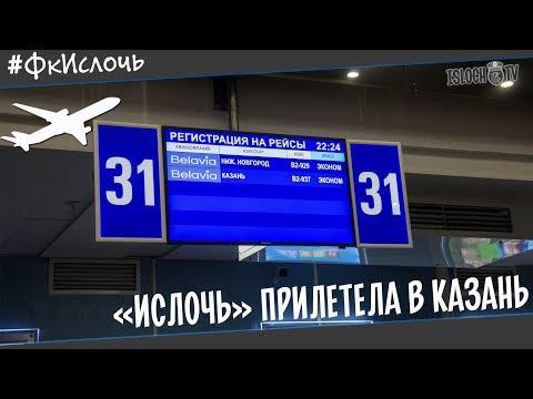Ислочь прилетела в Казань