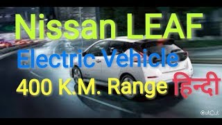 2019 Nissan LEAF  Electric Vehicle will launch in India.