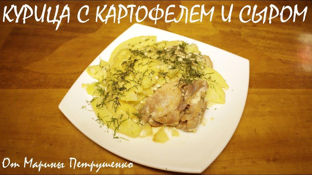 Курица с картошкой с сыром в мультиварке рецепты пошагово в
