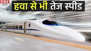 India में आ रही है Bullet Train से दोगुनी Speed वाली Train, सरकार ने किया करार
